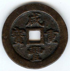 Xian Feng zhongbao - 10 cash