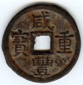 Xian Feng zhongbao - 10 cash - Pékin