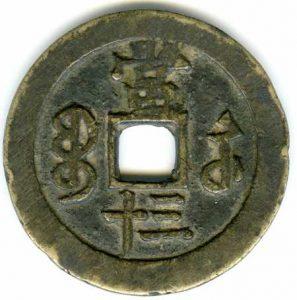 Xian Feng zhongbao - 30 cash, revers