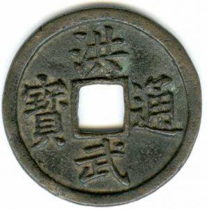 HongWu tongbao - 10 cash