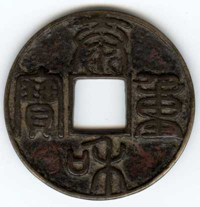 Tai He zhongbao - 10 cash