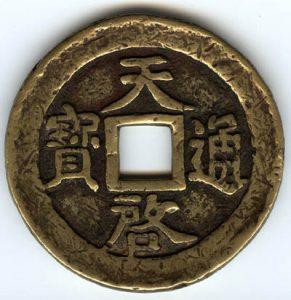 Tian Qi tongbao - 10 cash