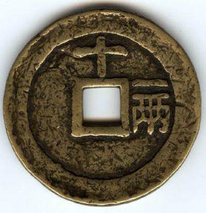 Tian Qi tongbao - 10 cash, revers