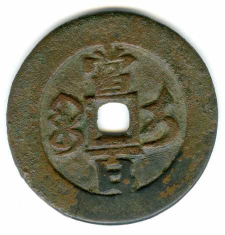 Xian Feng yuanbao - 100 cash , revers