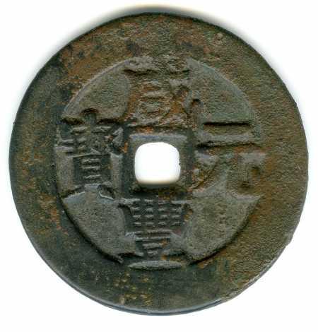 Xian Feng yuanbao - 100 cash
