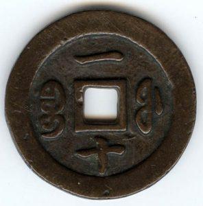 Xian Feng zhongbao - 10 cash, revers