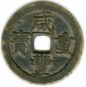 Xian Feng zhongbao - 30 cash