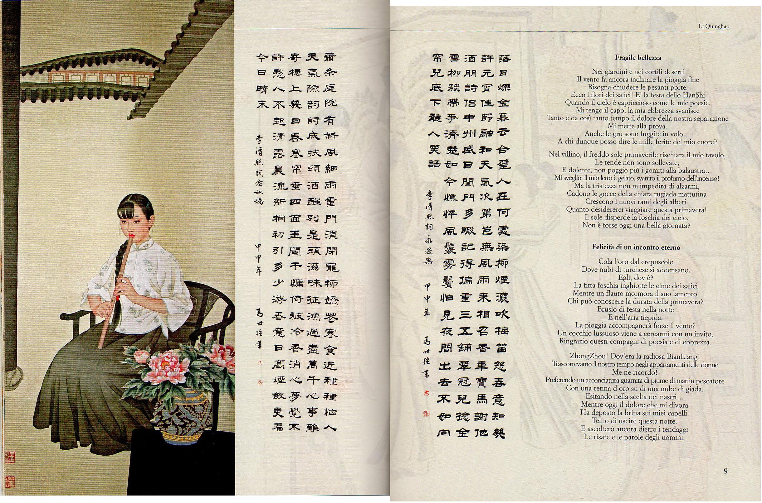 La Cina al Castello di Duino - Jean-Pierre Michel - Chine - Musée Guiguet - TousAzimuts - Elisseeff - WangMeiFang - Zhao Guojing (6)